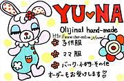 YU♡NA hand-made子供服