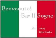 Bar Il Sognoへようこそ!