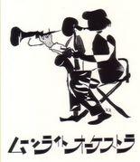 ムーンライト・オーケストラ