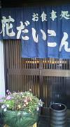 倉敷居酒屋「花だいこん」
