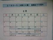 ☆★JAIC 大阪24期生★☆
