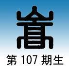 山口高校 第107期生