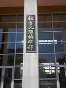 新潟大学 教育学部