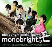 *monobright北陸支部*
