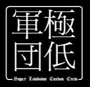 〜極低軍団〜