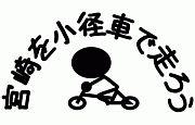 宮崎を小径車で走ろう