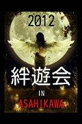 ASAHIKAWA〜team絆遊会〜