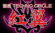 関西Techno Circle†紅翼†