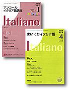 NHKラジオ・イタリア語講座