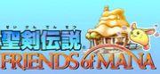 聖剣伝説FRIENDS OF MANA