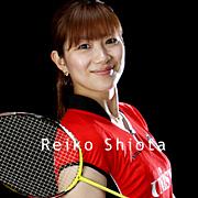 潮田玲子・Reiko Shiota