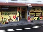 鉄板居酒屋 KIRAKU