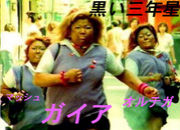 チーム メタボ(・(00)・)