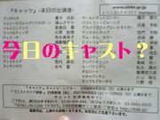 ◆四季:CATSキャスト報告◆