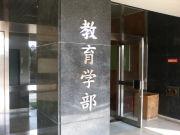 熊本大学教育学部、教育学研究科