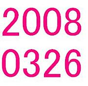 2008年3月26日