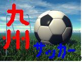 九州のサッカーを盛り上げよう