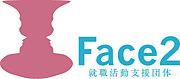 Face2 〜10世代〜