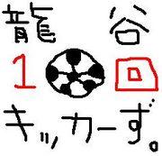 龍谷キッカーズ1回生キックオフ