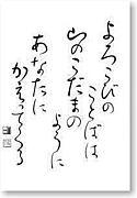 ★☆日本習字@東京研修所☆★