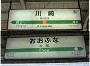 【川崎&大船】友の会