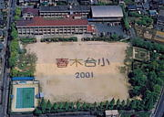 東郷町立春木台小学校