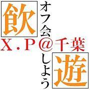 千葉県民で『飲みオフ会』