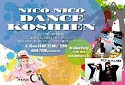ニコニコ ダンス甲子園 (仮)
