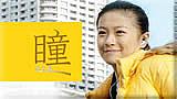 NHK朝の連続テレビ小説「瞳」