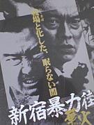 新宿暴力街