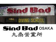 SindBad大阪九条営業所