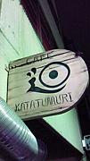 darts&cafe KATATUMURI