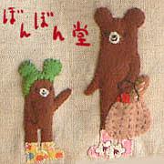 Handmade Shop ぼんぼん堂
