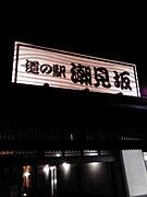 道の駅『潮見坂』に行こう