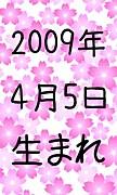 ☆2009年4月5日生まれ☆