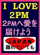★2PMへ愛を届けよう★