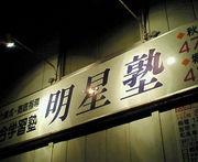 明星塾 堀止教室☆06年度卒塾生
