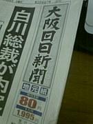 大阪日日新聞大好き。