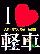 ☆K-すたいる☆ in長野