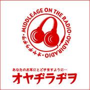 オヤヂラヂオ(ネットラジオ)