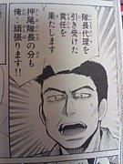 トッキュー!!4隊!長倉賢司