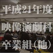 映像演劇21年度卒業組