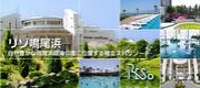 リゾ鳴尾浜(RESO)