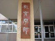 群大教育(2007卒)