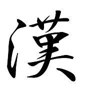 漢の団(仮)