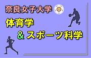 奈良女 体育学&スポーツ科学