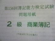 全経簿記2級