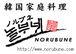 韓国家庭料理ノルブネ
