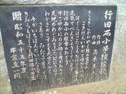 行田西小学校