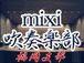mixi吹奏楽部福岡支部